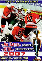 """Золотая коллекция хоккея 2007: """"Ак Барс"""" - """"ХПК"""""""