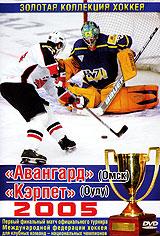 Золотая коллекция хоккея 2005: Авангард - Кэрпет