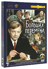 Большая перемена (2 DVD)