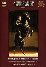 В разные века отношения человека и лошади складывались по-разному. Но всегда близость к человеку была главным несчастьем лошади. Времена менялись. Появились люди, отдающие себе отчет в том, что отношения с лошадью невозможно, выстроить, постоянно, причиняя ей боль. Первым вдохновителем гуманного отношения к лошади был древнекитайский философ Чжуан Цзы, который еще в III в до н.э. сказал, что надевать на лошадь уздечку нельзя, так как железо причиняет ей только страдания. В XVI веке во Франции зародилась Haute Ecole, которая была жестока к лошади. Но в XVII веке появились мастера мягких по тем временам методов. Таким мастером был Плювинель, который совершил революцию в отношениях с лошадью, он был против жестокости и наказаний. В XIX веке Haute Ecole практически исчезла. Но знания Haute Ecole не исчезли, они передавались из поколения в поколение как некая ценность для избранных, для людей, имеющих особую одаренность в работе с лошадьми. Сейчас, в начале XXI века, Haute Ecole преобразилась. Появилась Nevzorov Haute Ecole. Отношения человека и лошади перешли на другой уровень - уровень любви, уважения и понимания лошади.    Цикл лекций