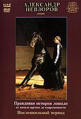 Александр Невзоров: Правдивая история лошади от начала до современности. Послешкольный период куплю телегу к лошади в гродно