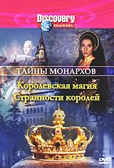 Discovery: Тайны монархов: Королевская магия. Странности королей