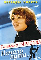 Легенды спорта: Татьяна Тарасова - Начало пути... энергоинформационная безопасность славянского мира андрей ивашко