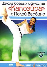 """Школа боевых искусств """"Капоэйра"""" с Полой Вердино"""