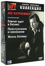 Коллекция Аки Каурисмяки. Том 1 (3 DVD)