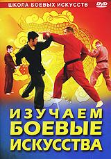 Школа боевых искусств: Изучаем боевые искусства. Части 1 и 2