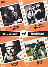 Хиты СССР: Великий перелом / В горах Югославии / В тылу врага / Смелые люди (4 в 1) георгий лопатин в тылу врага