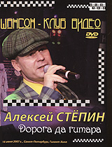 Алексей Степин: Дорога да гитара