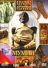 Античные секреты: Мумии