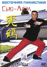 Сью-Лам кунг-фу и чи-кунг - это расслабляющая гимнастика, доставшаяся нам в наследство от Древнего Китая, которая помогает поддерживать отличную физическую форму и улучшает физическое состояние. Чи-кунг подходит для всех возростных категорий и представляет собой как отдельную спортивно-оздоровительную дисциплину, так и дполнение к другим видам спорта. Посмотрев наш фильм, Вы, во-первых, научитесь правильно дышать. Правильно дышать значит правильно насыщать организм кислородом.Во-вторых, чи-кунг очень хорош для иммунной системы всего нашего организма. И в-третьих, чи-кунг оказывает благоприятное воздействие на общий обмен веществ. Введение в Сью-Лам Вам представит Роман Гладик - инструктор по восточным практикам с 27 летним стажем, личный ученик великого мастера Лам-Чунь-Фая из Гонконга. Надеемся, наш цикл доставит Вам массу жизненной радости и добавит душевных сил!
