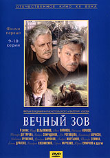 Вечный зов. Фильм 1. 9-10 серии