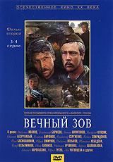 Вечный зов. Фильм 2. 3-4 серии