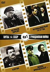 Хиты СССР: Великое зарево / Незабываемый 1919 год / Вихри враждебные / Клятва (4 в 1)