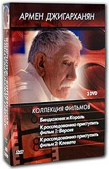 Коллекция фильмов Армена Джигарханяна (3 DVD)