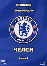 Столетие Челси 1905/06-2005/06. Часть 1