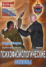 Бесконтактный бой: Психофизиологические основы. Фильм 3