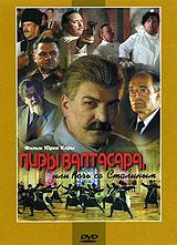 Пиры Валтасара, или Ночь со Сталиным