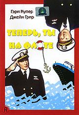 Теперь ты на флоте