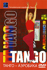 Танго-аэробика