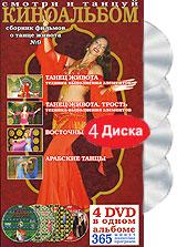 Киноальбом: Сборник фильмов о танце живота № 9 (4 DVD)