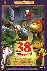 38 попугаев. Сборник мультфильмов луч фигурный слоненок в джунглях 17с1145 08