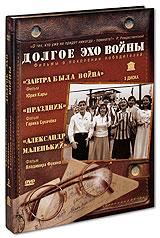 Завтра была война (1987 г., 84 мин.)  ч/б.Сергей Никоненко (