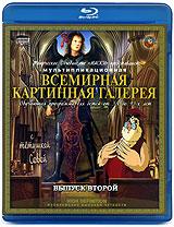 Всемирная картинная галерея с Тетушкой Совой. Выпуск 2 (Blu-ray)