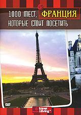 1000 мест, которые стоит посетить: Франция