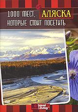 1000 мест, которые стоит посетить: Аляска
