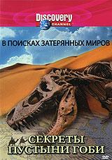 Discovery: В поисках затерянных миров. Секреты пустыни Гоби