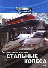 Discovery: Экстремальные машины: Стальные колеса билеты на поезд из симферополя
