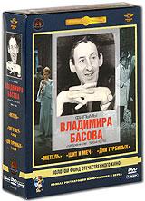 Фильмы Владимира Басова. Избранное 1964-1976 г. (5 DVD)
