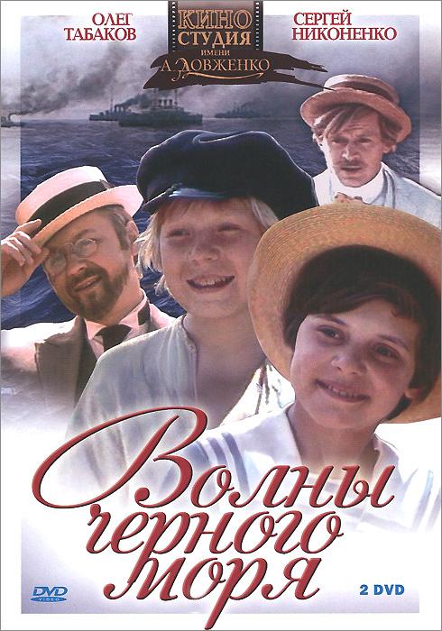 Волны Черного моря, серии 1-8 (2 DVD)