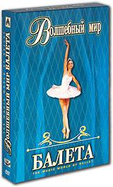 Волшебный мир балета (2 DVD)