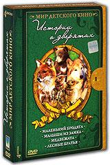 Истории о зверятах (4 DVD)