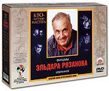 Фильмы Эльдара Рязанова. Избранное. К 80-летию мастера (10 DVD)