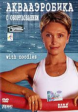 Noodle - специальное оборудование для повышения плавучести и дополнительного сопротивления в воде в виде легкой гибкой палки или трубки. В переводе означает