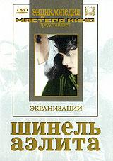 Шинель (1926 г., 66 мин.) Андрей Костричкин (