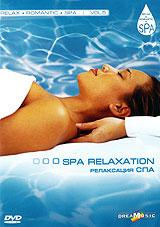 Relax: Релаксация СПА