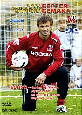 Школа футбольного мастерства Сергея Семака