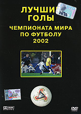 Лучшие голы чемпионата мира по футболу 2002