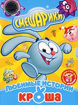 Смешарики: Любимые истории Кроша(новая серия +DVD-игра)