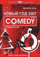 Comedy Club: Новый год 2007. Выпуск 85-86