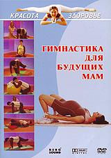 Красота и здоровье: Гимнастика для будущих мам