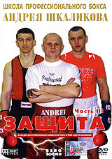 Школа профессионального бокса Андрея Шкаликова: Защита. Часть 3