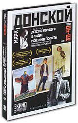 Марк Донской. Трилогия Горького (3 DVD)