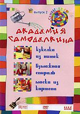 Академия Самоделкина. Выпуск 2