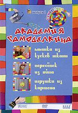 Академия Самоделкина. Выпуск 1