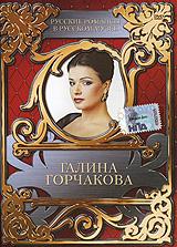 Русские романсы в русском музее: Галина Горчакова