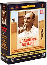 Фильмы Владимира Мотыля. Избранное 1967-1991 гг. (5 DVD)